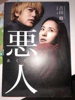 小説: 惡人 吉田修一作品