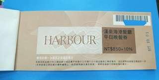 🚚 漢來海港晚餐餐券 桃園台中台南高雄通用,假日需補差價55免服務費