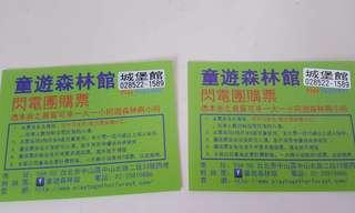 🚚 童遊館票券
