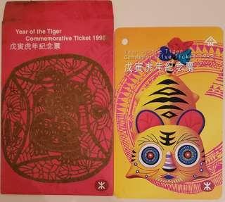 1998年虎年地鐵紀念車票