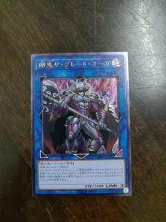 Yugioh Gouki The Great Orge