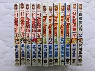 Shoujo Manga by Takeuchi Masami 武内昌美少女漫画