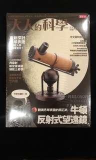 🚚 大人的科學 牛頓反射式望遠鏡