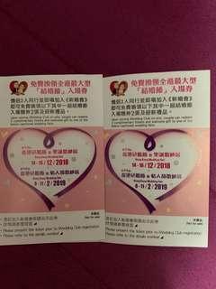 香港結婚節暨聖誕婚紗節 入場券兩張