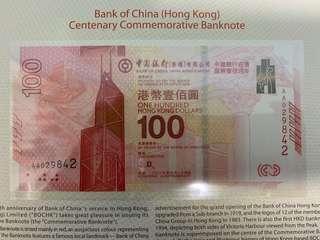 2017中國銀行百年華誕紀念鈔 單鈔(AA029842) 不議價!