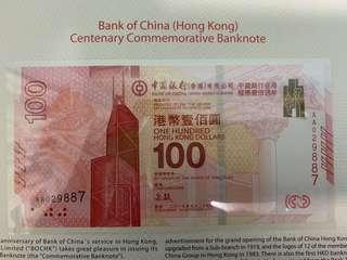 2017中國銀行百年華誕紀念鈔 單鈔(AA029887) 不議價!