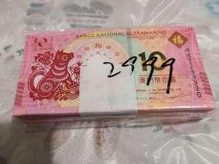 全新直版澳門狗年豬年生肖紀念鈔( 一包160 張)