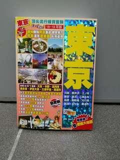 東京(跨版)旅遊書