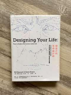 僅此一本,改變人生!做自己的生命設計師:史丹佛最夯的生涯規畫課,用「設計思考」重擬問題,打造全新生命藍圖,書況保存良好!
