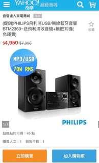 Philips btm2360 音響