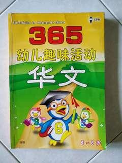 Chinese assessment book for preschoolers