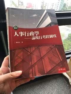 人事行政學 五南