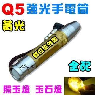 🚚 【全配】 黃光 Q5 XPE LED 玉石燈 照玉燈 強光手電筒 使用18650【3A4A三星套】