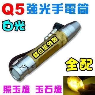 🚚 【全配】 白光 Q5 XPE 照玉燈 玉石燈 強光手電筒 LED 使用18650【3A3A三星套】