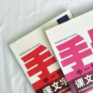 secondary 1 词语手册