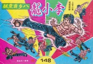 李小龙(横版)