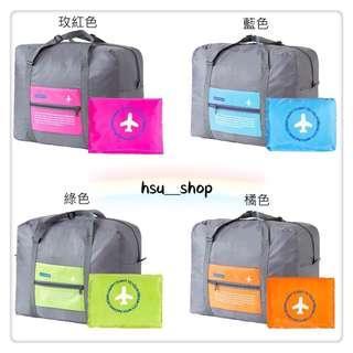 🚚 ✨現貨✨ B-03韓版 防水折疊收納行李袋 旅行袋  飛機包  可放拉桿行李袋 4款顏色