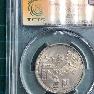 1981CHN changchen One Dollar