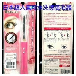 🚚 日本限定 超大人氣 Rooro燙睫毛器 可水洗 燙睫毛器*讓妳既省荷包~又能快速擁有電人大眼的燙睫毛器)