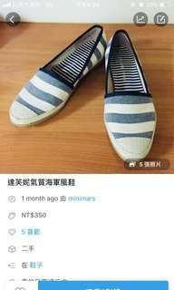 🚚 達芙妮 海軍風鞋