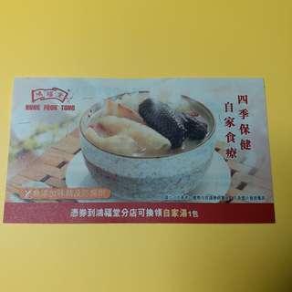 鴻福堂自家湯套票 無添加味精及防腐劑