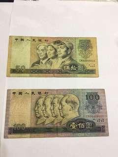 1980年50和100元。第四版币王和币后。