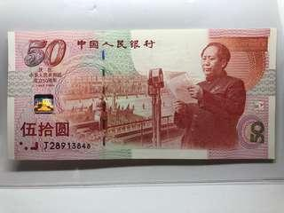 China 1999 50 ND Commemorative Note