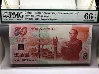1999 China 50 ND Commemorative Note PMG66