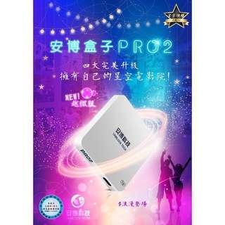🚚 最新版 安博盒子 PRO2 X950