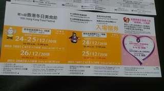 香港冬日美食節 冬季購物節 結婚節 婚紗展 家居潮流博覽 玩具博覽 數碼生活及車品博覧 聖誕節 平安夜 boxing day 活動