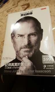 Steve Jobs 自傳硬皮書