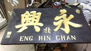Antique plaque ( handmade )