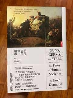 Guns, Germs, and Steel: The Fates of Human Societies by Jared Diamond  (negotiable)