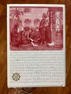 Upanisad 奧義書:生命的究竟奧祕  (negotiable)