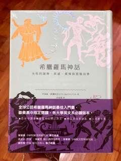 Mythology: Timeless Tales of Gods and Heroes 希臘羅馬神話 (negotiable)