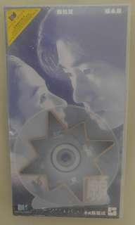 星願 限量珍藏版 VCD 全新未拆