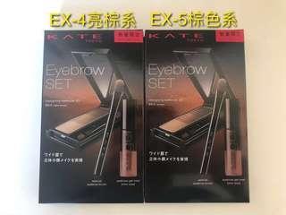 🚚 (現貨)KATE 造型眉彩餅限定組EX-4/EX-5