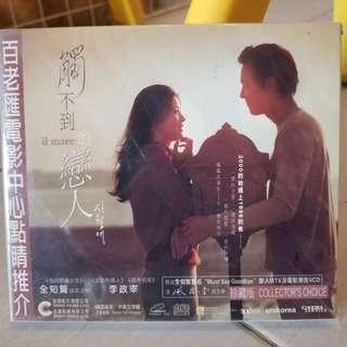 觸不到的戀人 VCD 韓國電影
