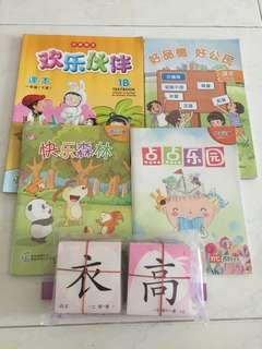 P1 Chinese Textbooks