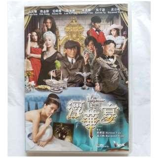 DVD 港版 浮華宴