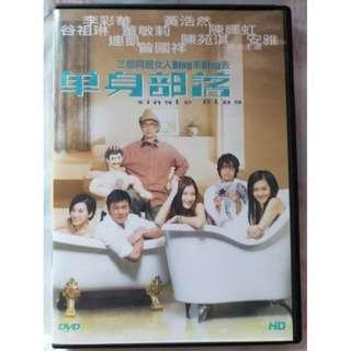 DVD 港版 單身部落