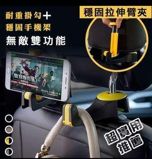 🚚 🔴2018最新款 升級版汽車椅背手機架+掛勾