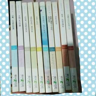 🚚 Sophia、Kai 春天出版社All about love小說