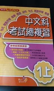 樂思中文考試總複習1上
