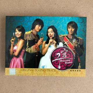 Princess Hours Original Soundtrack