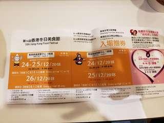 香港冬日美食節入場券 Hong Kong Food Festival2張 結婚節入場券