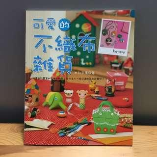 Felt Toy - Craft Book in Traditional Chinese