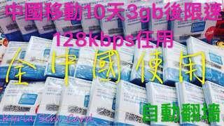 中國移動10天無限上網卡