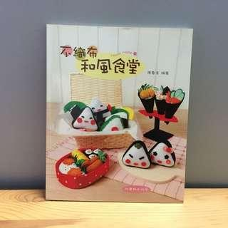 Felt Toy Japanese Meal - Craft Book in Traditional Chinese