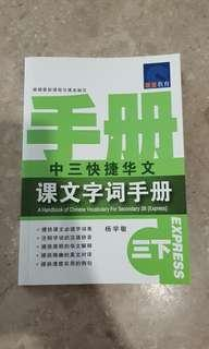 Handbook for chinese vocab for sec 3b express